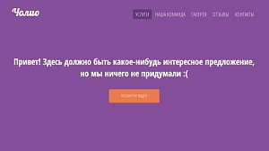 "Landing page ""Добра"""